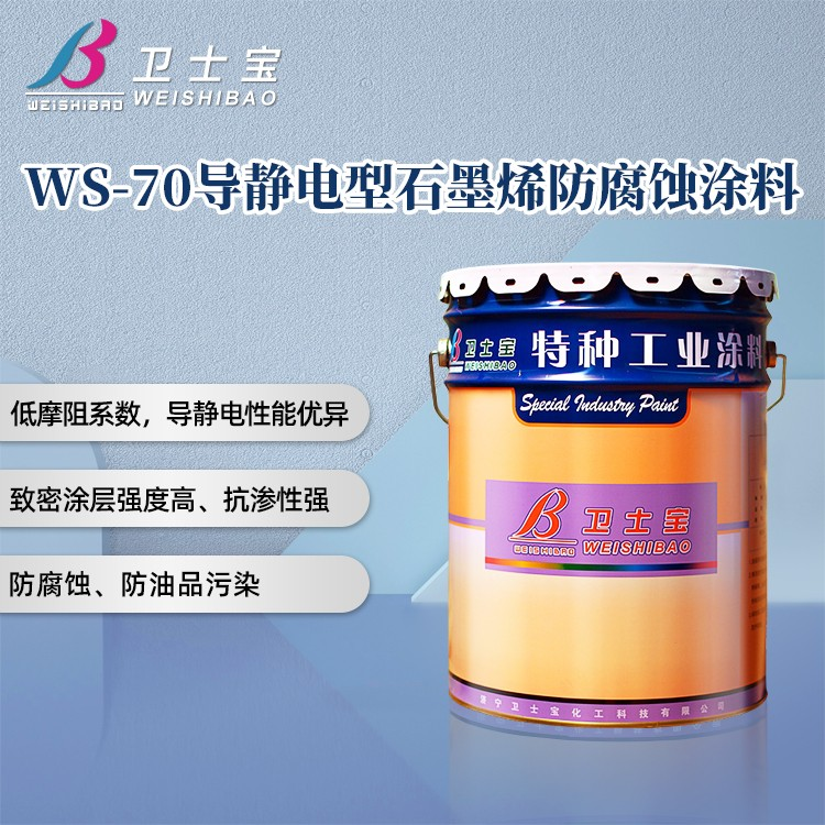WS-70导静电型石墨烯防腐蚀涂料