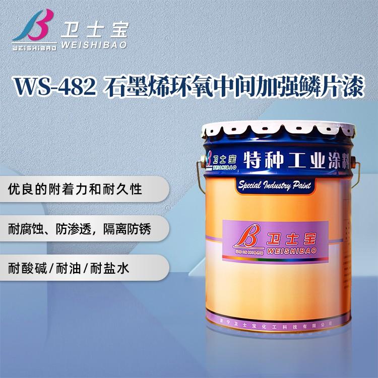WS-482石墨烯环氧中间加强鳞片漆