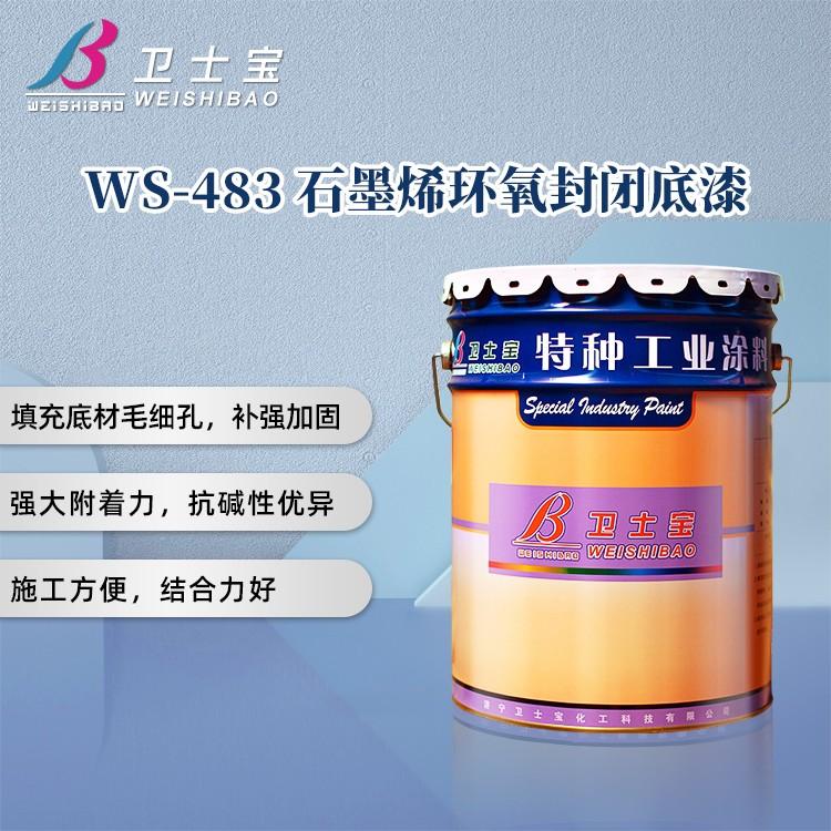 WS-483石墨烯环氧封闭底漆