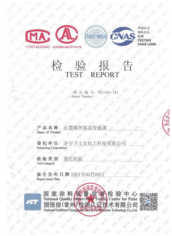 石墨烯环氧富锌地区检验报告